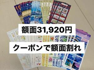 シール切手84円 380枚(38シート)/クーポン使用で額面割れ