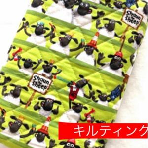 綿キルティング:ひつじのショーン:生地幅×50:生地ハギレ