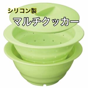 マルチクッカー(シリコン製)