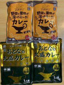 レトルトカレー☆中辛☆ 2種 計4袋セット レトルト食品 非常食 即決価格 送料込み 送料無料 まとめ買い 食料