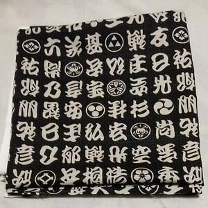 ハギレ生地 和柄 漢字