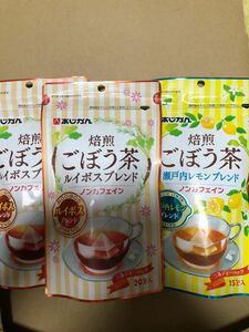 あじかん 焙煎ごぼう茶ルイボスブレンド 瀬戸内レモンブレンド 3袋 ノンカフェイン