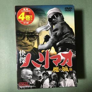 怪傑 ハリマオ 魔の城篇 全4枚 1、2、3、4 全巻セット DVD テレビドラマ