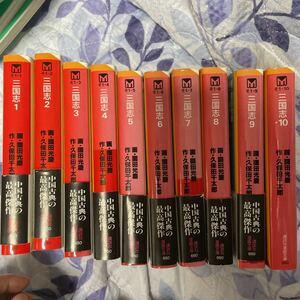 三国志 1〜10巻 全巻セット【文庫版】