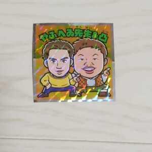 ★Bチューバーマンシール No.10 やふへゐ先生&凸★ビックリマンチョコビックリマンシール