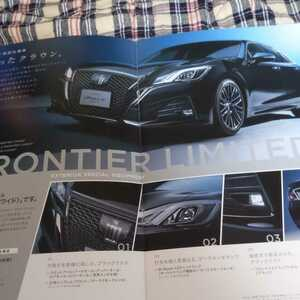 トヨタクラウン特別仕様車J-FRONTIER LIMITEDカタログ【2017.8】新品(非売品)