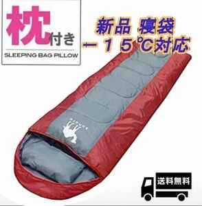新品☆ 寝袋 寝袋シュラフ 収納袋 ダウンシュラフ 防災グッズ 災害時 アウトドア キャンプ