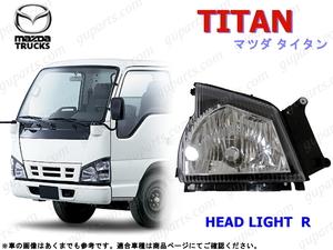● マツダ タイタン H16/5~H18/12 LHR69 LHS69 LKR81 LKS81 LPR81 右 ヘッド ライト ランプ 海外仕様