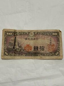 日本銀行券 10銭 古銭 紙幣 10銭札 旧紙幣 古札 アンティーク 骨董品 希少 当時物 貴重 拾銭札