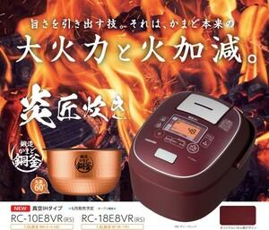 新品★送料無料★東芝 RC-10E8VR(RS) 真空IH炊飯ジャー(5.5合炊き) 炎匠炊き ディープレッド 鍛造かまど銅釜 RC-10VRPの限定モデル