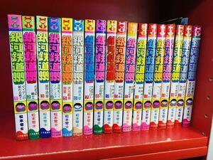 【全初版】銀河鉄道999 全18巻 全巻セット 松本零士 ヒットコミックス
