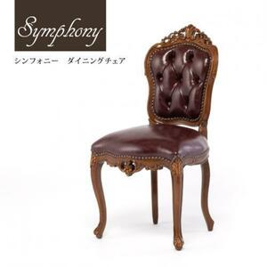 シンフォニー ロココ調チェア ダイニングチェア 椅子 英国アンティーク調 マルーンブラウン 赤茶 合皮 PUレザー 猫脚 おしゃれ 6095-19P56B