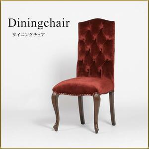 アンティーク調チェア ハンドメイド家具 猫脚 ハイバックチェア ダイニングチェア 椅子 いす イス レッド ベルベット調 布地 9014-5F41B