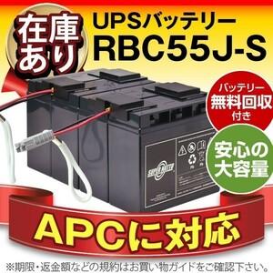 ■お買い得! APC製 Smart-UPS 2200 LCD 100V(SMT2200J)/Smart-UPS 3000 LCD 100V(SMT3000J) 対応バッテリー RBC55J-S (APC純正RBC55J互換)