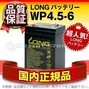新品★電動おもちゃ用バッテリーWP4.5-6[NP4-6/PE6V4.5/6M4/GP645]