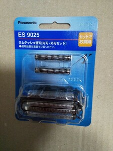 パナソニック ラムダッシュ 5枚刃・外刃 替刃ES9025送料込み