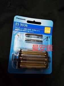最安値Panasonic パナソニック シェーバー 替刃ES9036送料込み値下げ不可早いもの勝ち