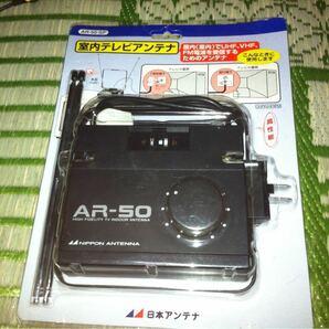 日本アンテナ 室内テレビアンテナ ブースター? AR-50