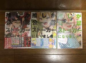 【全巻初版】推しが公認ストーカーになりました。全巻1〜3巻セット