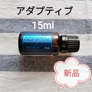【送料無料】ドテラ アダプティブ エッセンシャルオイル 15ml アロマ doTERRA
