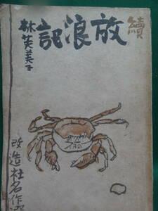 続放浪記 <長篇小説> 林芙美子 昭和21年  改造社 初版 装幀:中川一政
