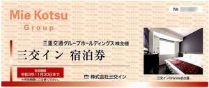 三重交通 株主優待 / 三交イン 無料宿泊券【1枚】※複数あり / 2021.11.30まで