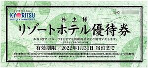 共立メンテナンス 株主優待 / リゾートホテル優待券【10枚】 / 2022.1.31まで