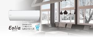新品 エアコン ノンストップ暖房 Panasonic パナソニック CS-UX250D2 2020年 8畳用 寒冷地仕様 フィルター自動洗浄 AI自動運転