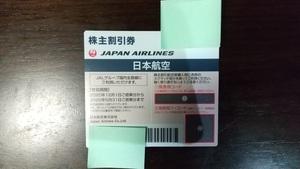 JAL株主優待券 有効期限 2022年5月31日まで 日本航空 割引券