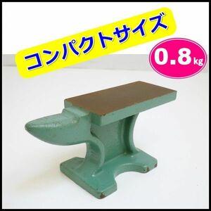 MS-25◆金床 つの床 アンビル コンパクトサイズ 0.8kg 彫金 工作 工芸 工具