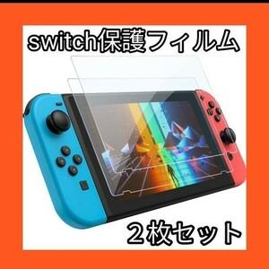 switch保護フィルム 2枚入り 強化ガラス 保護 フィルム ブルーライト