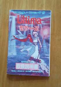 【説明書のみ】ファミコンソフト Ultima(ウルティマ)聖者への道 ポニーキャニオン