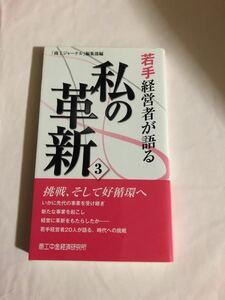 若手経営者が語る私の革新 (3) 「商工ジャーナル」 編集部 【編】