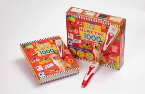 タッチペンで音が聞ける!はじめてずかん1000 英語つき 知育本 図鑑