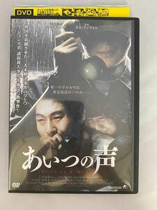 あいつの声('07韓国) ソル・ギョング キム・ナムジュ レンタルアップ