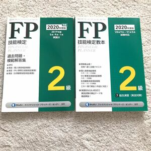 FP2級 FP きんざい 過去問 教本 学科 実技 本 参考書