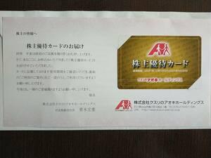 ☆送料無料 クスリのアオキ 株主優待5%割引カード 1枚 女性名義 2022/9/30迄