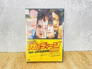 新品未開封 特別限定版 カバディーン 嗚呼 花吹雪高校篇 DVD/D2-3238在