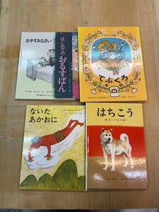 絵本まとめて5冊