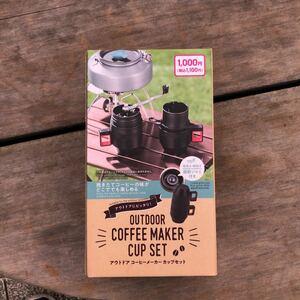 ダイソー コーヒーメーカー コーヒーミル