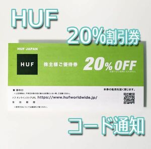 TSI株主優待■HUF ハフ■20%割引券 コード通知 匿名取引