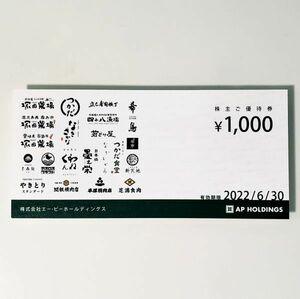 APHD エーピーホールディングス 株主優待券 1000円 塚田農場 有効期限2022年6月末