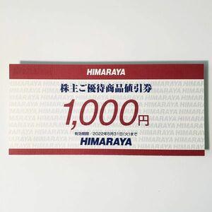ヒマラヤ 1000円分 株主優待券