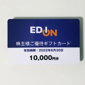 エディオン 株主優待券 10000円分 有効期限2022年6月末