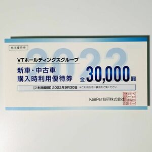 VTホールディングス 株主優待券 新車・中古車購入時利用優待券 30000円 有効期限2022/9末