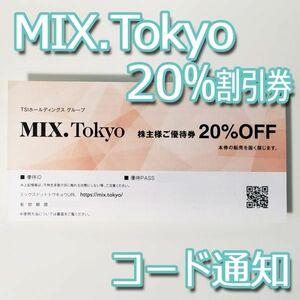 TSI株主優待■MIX.TOKYO ミックスドットトウキョウ■20%割引券 コード通知 匿名取引