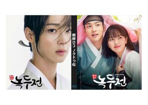 朝鮮ロコ ノクドゥ伝 Blu-ray版 (全16話)《日本語字幕あり》 韓国ドラマ
