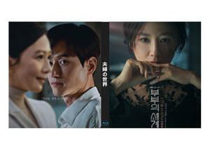 夫婦の世界 Blu-ray版 (2枚SET)《日本語字幕あり》 韓国ドラマ