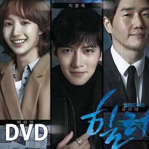 ヒーラー DVD版 (全20話)(10枚SET)《日本語字幕あり》韓国ドラマ