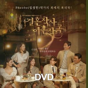 結婚作詞離婚作曲シーズン1 DVD版 (6枚SET)+結婚作詞離婚作曲シーズン2 DVD版 (8枚SET)《日本語字幕あり》 韓国ドラマ